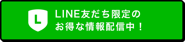 LINE友だち限定の お得な情報配信中!