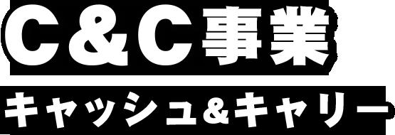 C&C事業 キャッシュ&キャリー