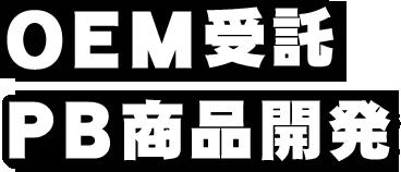 OEM受託 PB商品開発